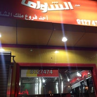 Photo taken at Shawarma King by Ahmed A. on 4/1/2014