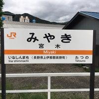 Photo taken at Miyaki Station by こてゆび on 9/1/2018