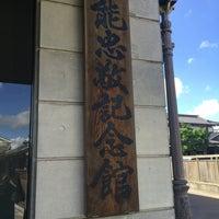 Photo taken at Ino Tadataka Museum by curiosita a. on 7/24/2016