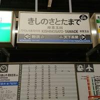 Photo taken at Kishinosato-Tamade Station (NK06) by 秋庭 誠. on 5/2/2018
