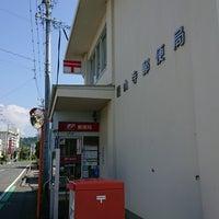 Photo taken at 舘山寺郵便局 by 秋庭 誠. on 8/31/2017