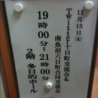 Photo taken at 十日町商工会議所 by pc_home on 11/15/2012