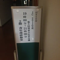Photo taken at 十日町商工会議所 by pc_home on 12/6/2013