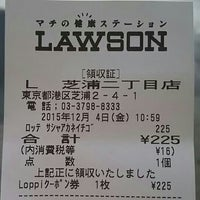 Photo taken at LAWSON by つじやん on 12/4/2015