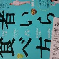Photo taken at ダイハン書房 園田本店 by つじやん on 6/25/2014
