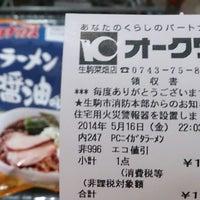 Photo taken at オークワ 生駒菜畑店 by つじやん ま. on 5/16/2014