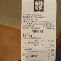 Photo taken at はま寿司 秋田広面店 by つじやん on 12/7/2017