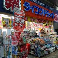 Photo taken at ダイコクドラッグ 岡山駅前町薬店 by つじやん on 4/26/2017