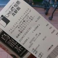 Photo taken at じゃんぼ松原 食品館 by つじやん 7. on 7/8/2013