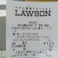 Photo taken at Lawson by つじやん on 11/10/2016