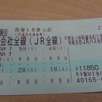 Photo taken at JR琴平駅 みどりの窓口 by つじやん 岡. on 8/30/2014