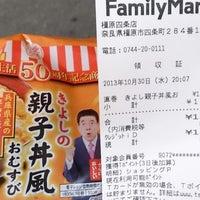 Photo taken at FamilyMart by つじやん 1. on 10/30/2013