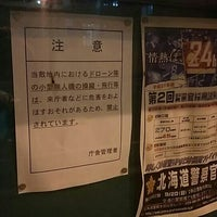 Photo taken at 北海道 札幌方面 豊平警察署 by つじやん 3. on 7/23/2015