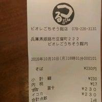 Photo taken at つるまる饂飩 ピオレごちそう館店 by つじやん 1. on 10/10/2016