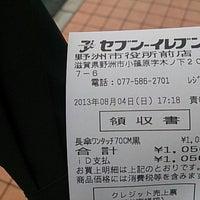Photo taken at セブンイレブン 野洲市役所前店 by つじやん 1. on 8/4/2013