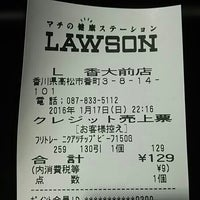 Photo taken at Lawson by つじやん 3. on 1/17/2016