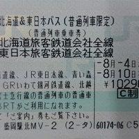 Photo taken at 盛岡駅 みどりの窓口 (北) by つじやん 9. on 8/4/2014