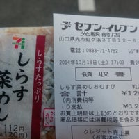 Photo taken at 7-Eleven by つじやん 1. on 10/18/2014