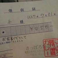 7/31/2015につじやん 1.がさっぽろ特濃カレーで撮った写真