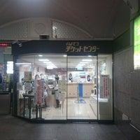 Photo taken at いよてつチケットセンター by つじやん 8. on 9/24/2014