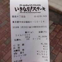 2/23/2018につじやん 3.がいきなり!ステーキ 銀座4丁目店で撮った写真