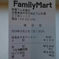 Photo taken at FamilyMart by つじやん 9. on 10/11/2015