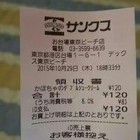 Photo taken at サンクス お台場東京ビーチ店 by つじやん 宮. on 10/29/2015