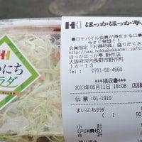 Photo taken at ほっかほっか亭 野作店 by つじやん 1. on 6/11/2013