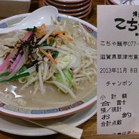 Photo taken at こちゃ麺亭 by つじやん 7. on 11/8/2013