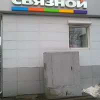 Photo taken at Семейная Аптека by Дмитрий Е. on 11/5/2014