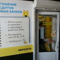 Photo taken at Евросеть Офис by Антон М. on 6/20/2014