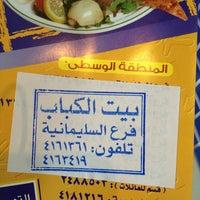 Photo taken at بيت الكباب by Ameen R. on 9/3/2013