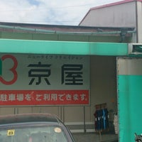Photo taken at 京屋 吉野店 by 賢治 作. on 4/17/2014