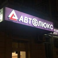 "Photo taken at Автостанція ""Привокзальна"" by Sergey I. on 8/30/2016"