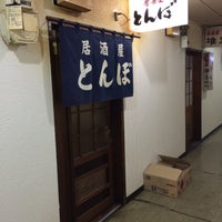 Photo taken at 居酒屋とんぼ by せろーまん on 2/6/2015