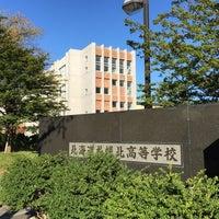Photo taken at 北海道札幌北高等学校 by Daisuke K. on 10/14/2014