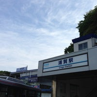 Photo taken at Uraga Station (KK64) by yama _. on 5/3/2013