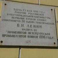 Photo taken at Российская бумагопрядильная мануфактура by Aleksandra S. on 4/24/2014