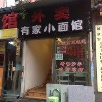 Photo taken at 有家小面馆 by Wonder Y. on 8/30/2014