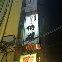 8/25/2018にKenji K.が珈琲道場 侍で撮った写真