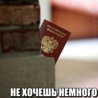 Photo taken at Федеральная Миграционная Служба России by Елизавета К. on 5/19/2014