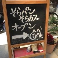 Photo taken at Sora Pan - Sora Café by elly🐝 on 9/10/2013