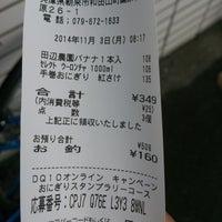 Photo taken at Lawson by 木村 ら. on 11/2/2014