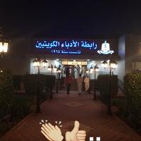 Photo taken at رابطه الأدباء الكويتيين by مـلاك on 4/27/2016