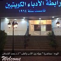 Photo taken at رابطه الأدباء الكويتيين by مـلاك on 5/18/2016
