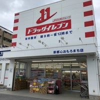 Photo taken at ドラッグイレブン 新都心おもろまち店 by Kazuyuki E. on 10/30/2017