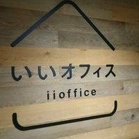 Photo taken at いいオフィス by Kazuyuki E. on 7/26/2016