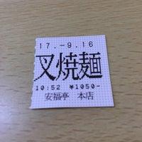 9/16/2017にHiromu W.が安福亭 本店で撮った写真