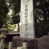 Photo taken at 軍艦那珂忠魂碑 by 🎉 on 9/16/2017