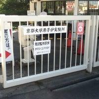 Photo taken at 京都大学原子炉実験所 by Ryota N. on 7/10/2013